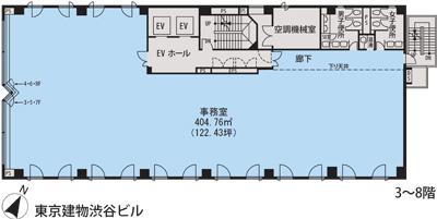 基準階(東京建物渋谷ビル3~8階階)